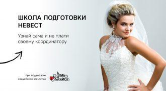 Школа подготовки невест